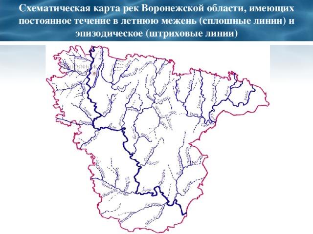 Схематическая карта рек Воронежской области, имеющих постоянное течение в летнюю межень (сплошные линии) и эпизодическое (штриховые линии)