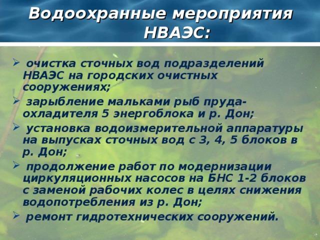 Водоохранные мероприятия НВАЭС: