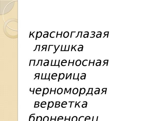 красноглазая лягушка плащеносная ящерица черномордая верветка броненосец венценосный журавль