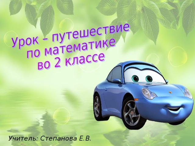 Учитель: Степанова Е.В.