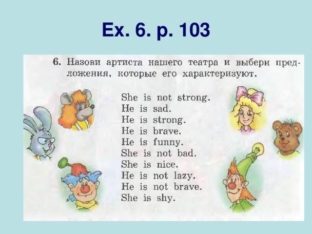 Ex. 6. p. 103