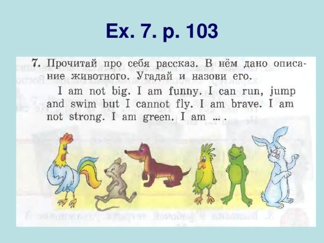Ex. 7. p. 103