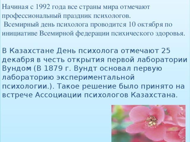 картинка день психолога в казахстане объемность вязки, свитер