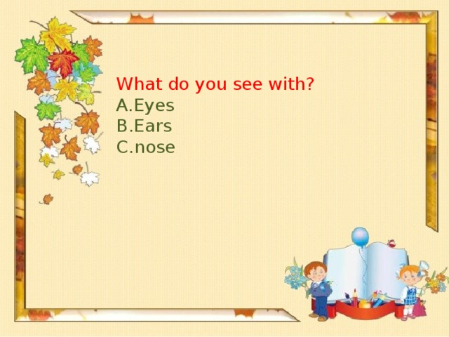 What do you see with?
