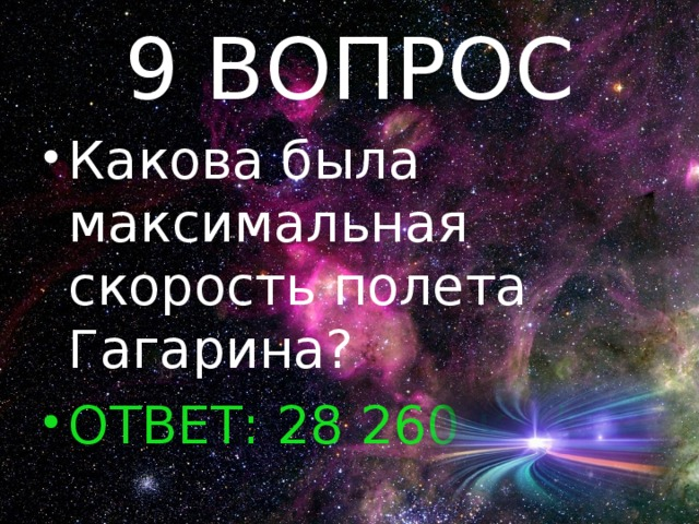 9 ВОПРОС