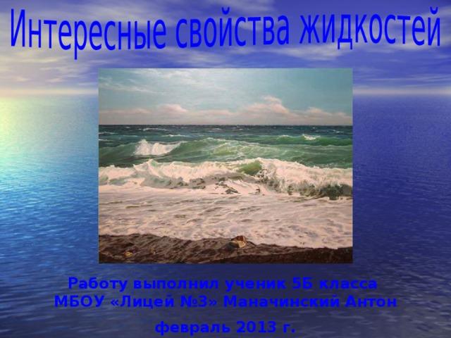 Работу выполнил ученик 5Б класса МБОУ «Лицей №3» Маначинский Антон февраль 2013 г.