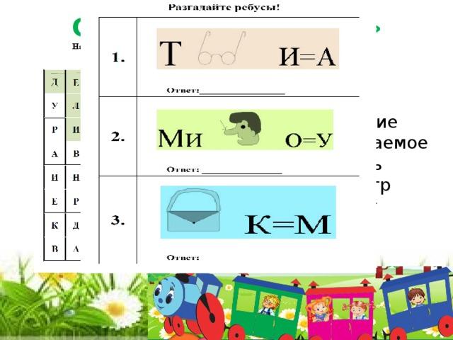 Станция «Угадай-ка» Уравнение Уменьшаемое Разность Периметр Квадрат