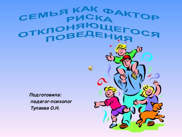 Подготовила:  педагог-психолог  Тулаева О.Н.