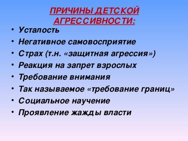 ПРИЧИНЫ ДЕТСКОЙ АГРЕССИВНОСТИ: