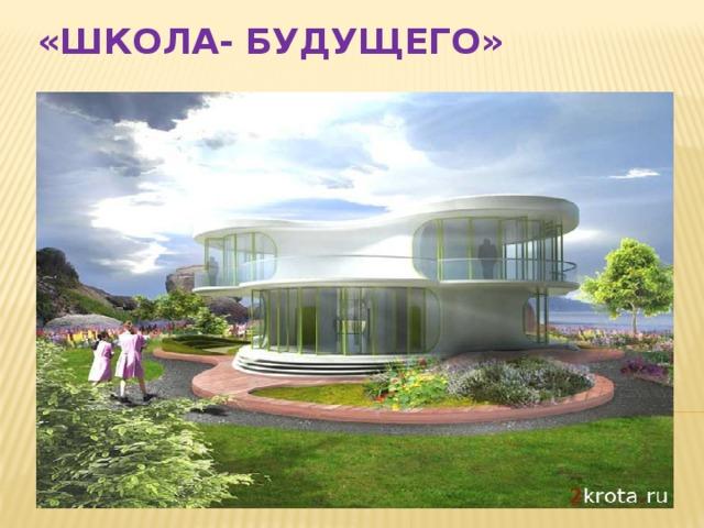 «Школа- будущего»