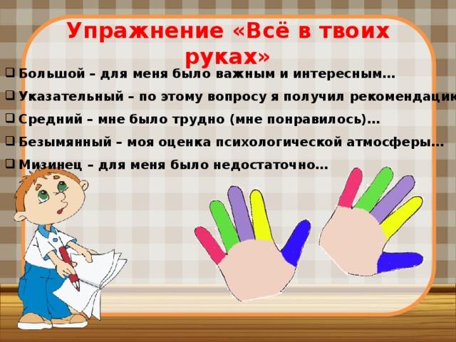 Упражнение «Всё в твоих руках»