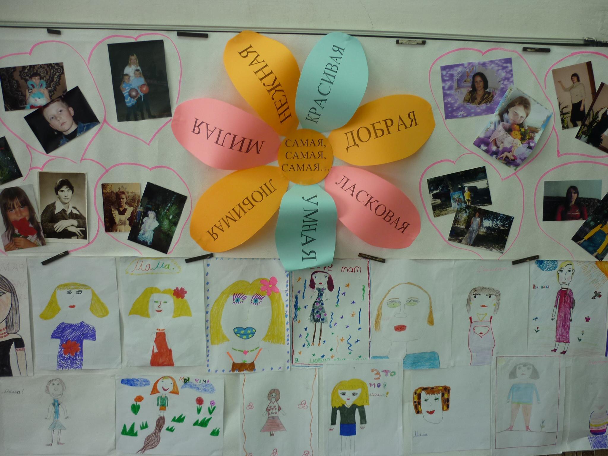 Картинки, день матери картинки для детского сада как оформить