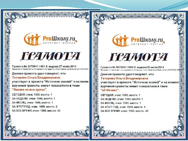 Где ещё можно создать  бесплатный сайт? proshkolu.ru