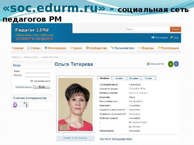«soc.edurm.ru» - социальная сеть педагогов РМ