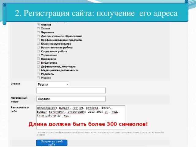 2. Регистрация сайта: получение его адреса Длина должна быть более 300 символов! Получить свой сайт