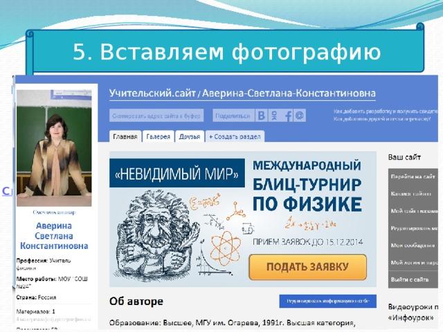 5. Вставляем фотографию Сменить аватар Открыть