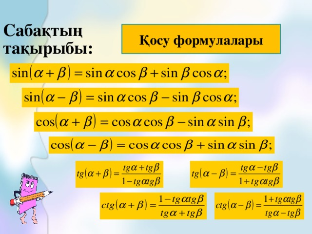 Сабақтың  тақырыбы: Қосу формулалары