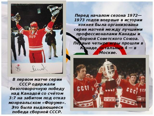гей форум истории хоккея