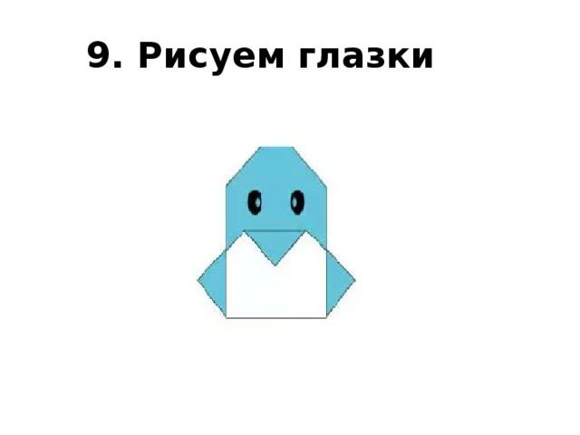 9. Рисуем глазки