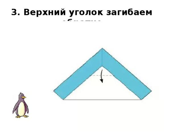 3. Верхний уголок загибаем обратно