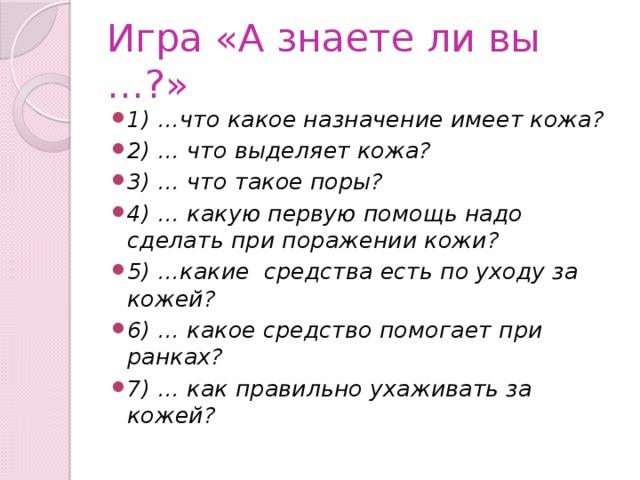 Игра «А знаете ли вы …?»
