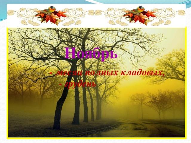 Ноябрь - месяц полных кладовых,  - грудень