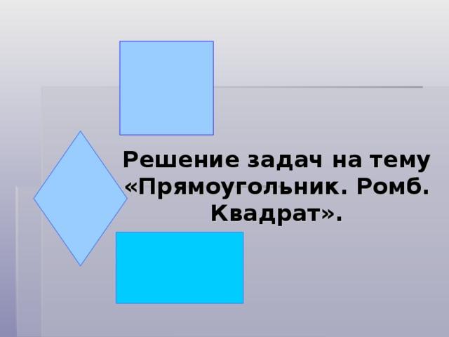 Прямоугольник решение задач 8 класс презентация решения задач по гущину