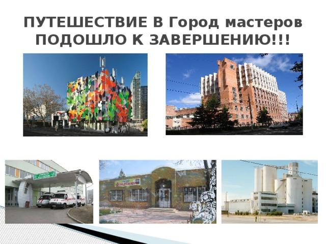 ПУТЕШЕСТВИЕ В Город мастеров ПОДОШЛО К ЗАВЕРШЕНИЮ!!!