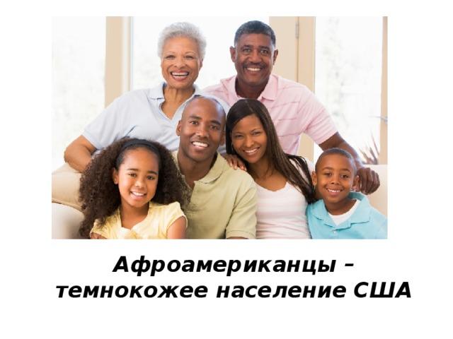 Афроамериканцы – темнокожее население США