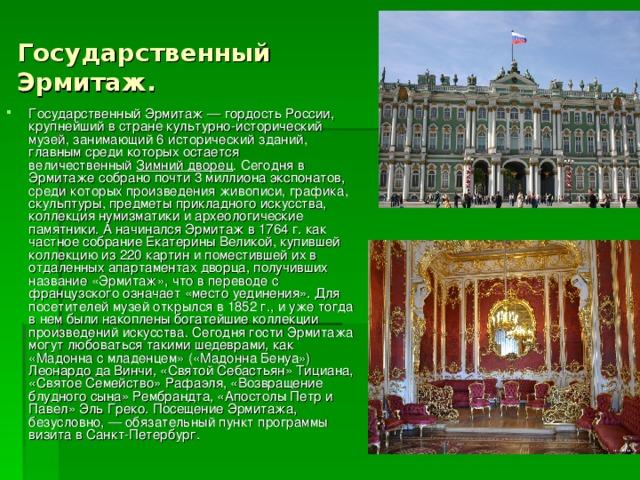 Государственный Эрмитаж.