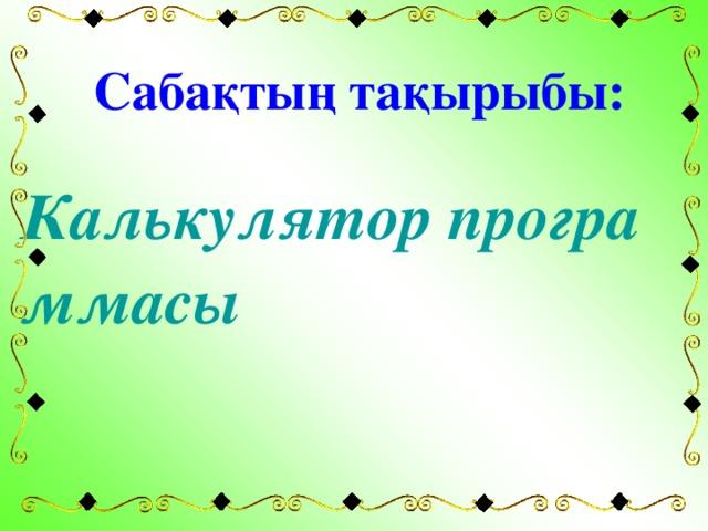 Сабақтың тақырыбы: Калькулятор программасы
