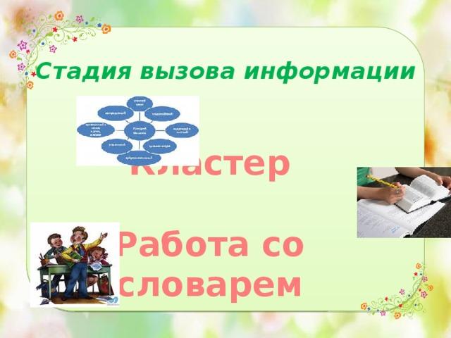 Стадия вызова информации  Кластер  Работа со словарем   Работа в группах