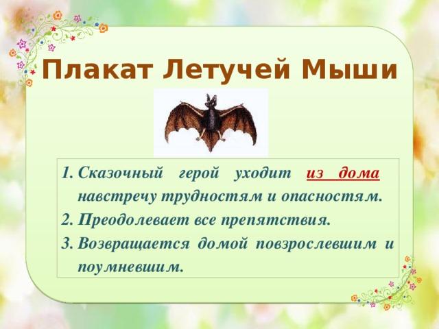 Плакат Летучей Мыши