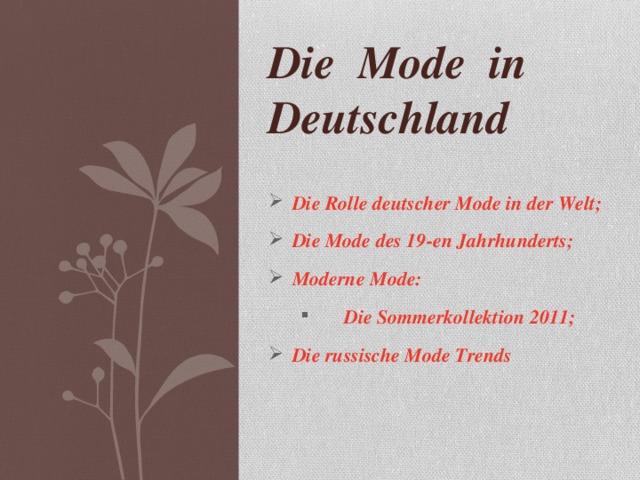 Die Mode in Deutschland Die Rolle deutscher Mode in der Welt ; Die Mode des 19-en Jahrhunderts ; Moderne Mode :  Die Sommerkollektion 2011 ;  Die Sommerkollektion 2011 ; Die russische Mode Trends