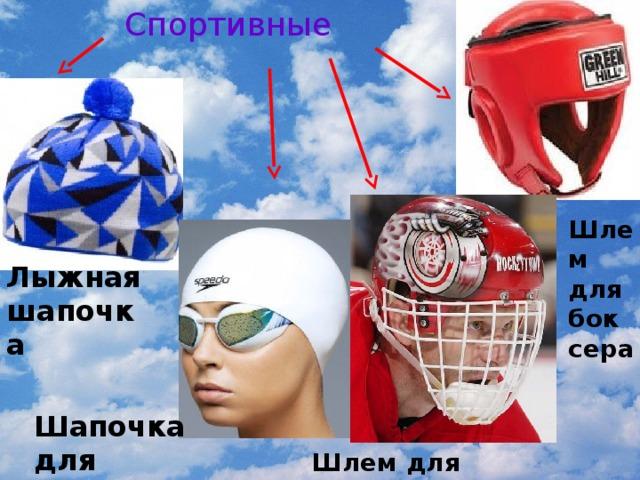 Спортивные Шлем для бок сера  Лыжная шапочка  Шапочка для пловцов  Шлем для голкипера