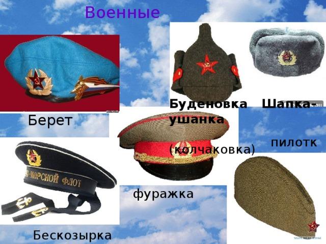 Военные Буденовка Шапка-ушанка   (колчаковка) Берет пилотка фуражка Бескозырка