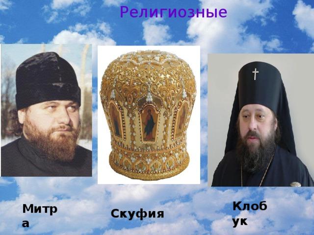 Религиозные Клобук Митра Скуфия