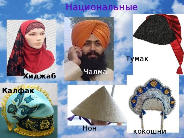 Национальные Тумак Чалма  Хиджаб Калфак Нон кокошник