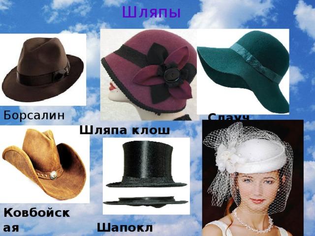 Шляпы Борсалино Слауч  Шляпа клош  Ковбойская шляпа  Шапокляк Таблетка