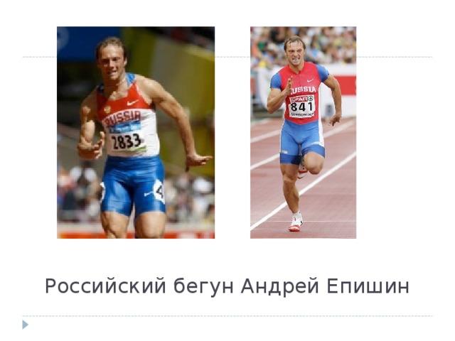 Российский бегун Андрей Епишин