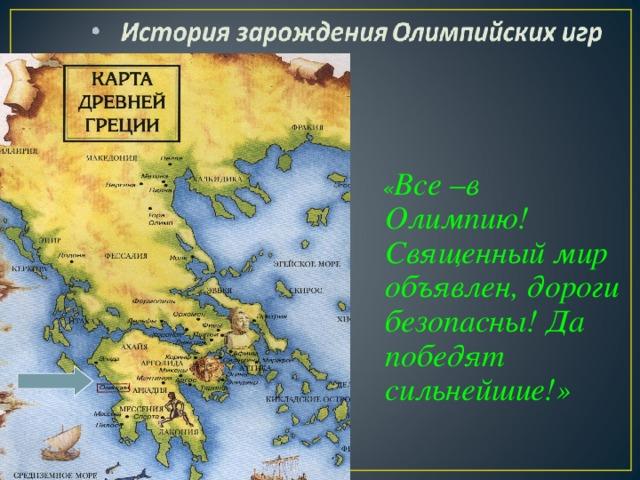 « Все –в Олимпию! Священный мир объявлен, дороги безопасны! Да победят сильнейшие!»