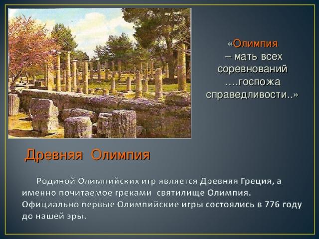 « Олимпия  – мать всех соревнований ….госпожа справедливости..» Древняя Олимпия