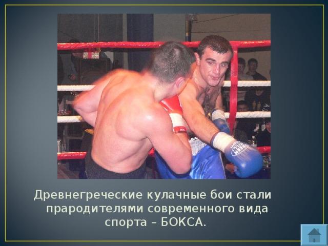 Древнегреческие кулачные бои стали прародителями современного вида спорта – БОКСА.