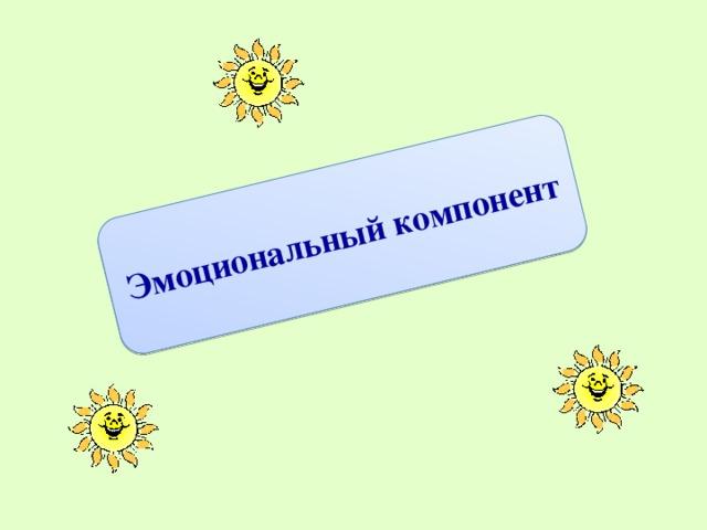 Эмоциональный компонент