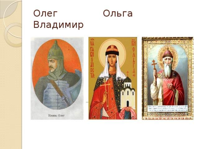 Олег Ольга Владимир