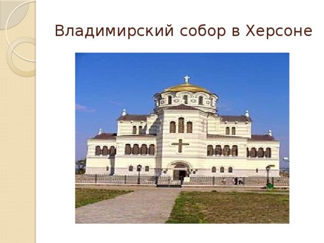 Владимирский собор в Херсоне