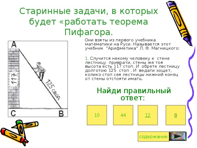 Старинные задачи, в которых будет «работать теорема Пифагора.  Они взяты из первого учебника математики на Руси. Называется этот учебник