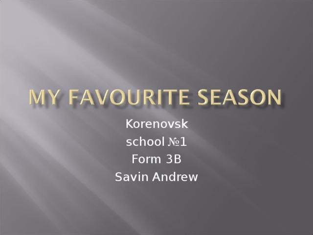 Korenovsk school № 1 Form 3B Savin Andrew