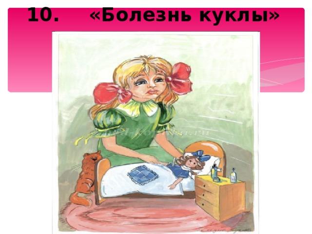 аптеках картинки как кукла заболела нашем