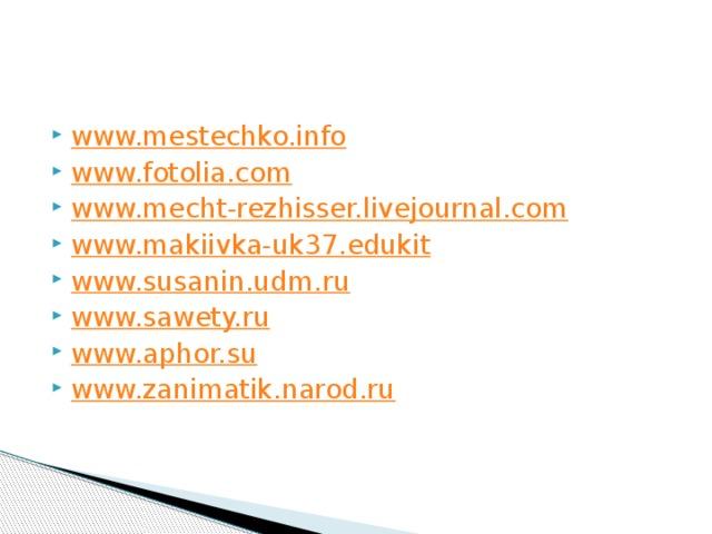 www.mestechko.info www.fotolia.com www.mecht-rezhisser.livejournal.com www.makiivka-uk37.edukit www.susanin.udm.ru www.sawety.ru www.aphor.su www.zanimatik.narod.ru